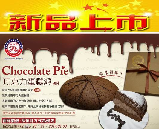 金鈴巧克力蛋糕波士頓派